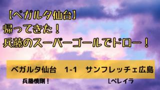 【ベガルタ仙台】帰ってきた!兵藤のスーパーゴールでドロー!