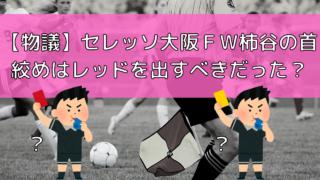 【物議】セレッソ大阪FW柿谷の首絞めはレッドを出すべきだった?